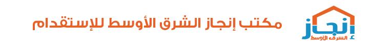 مكتب إنجاز الشرق الاوسط للاستقدام